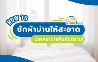 วิธีซักผ้าม่าน ให้สะอาด ปราศจากไรฝุ่นอันตราย! พร้อมวิธีดูแลรักษา