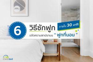 6 วิธีซักฟูก ทำความสะอาดคราบสกปรก บนฟูกที่นอน ใน 30 นาที!