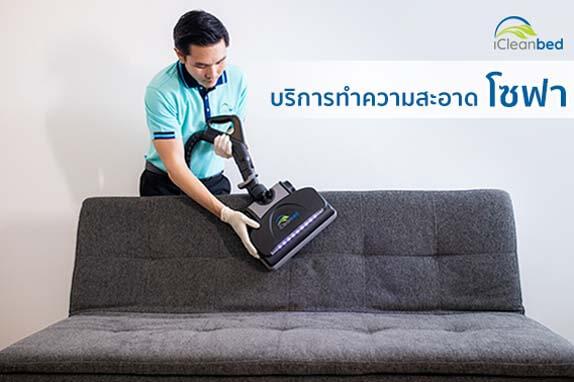 โซฟาผ้าเป็นคราบ ที่ไหนบ้างรับบริการทำความสะอาด