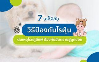 เผย 7 เคล็ดลับ วิธีป้องกันไรฝุ่น ต้นเหตุโรคภูมิเเพ้ ป้องกันอันตรายสู่ลูกน้อย