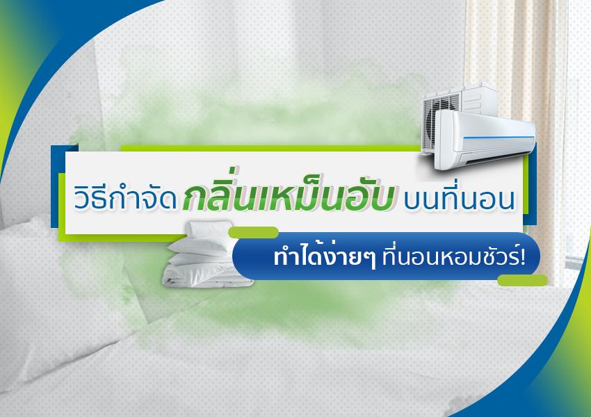 5 วิธีกำจัดกลิ่นเหม็นอับบนที่นอน ทำได้ง่ายๆ ที่นอนหอมชัวร์!