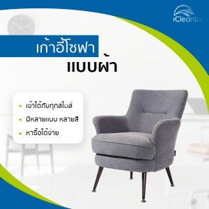เก้าอี้โซฟาเเบบผ้า