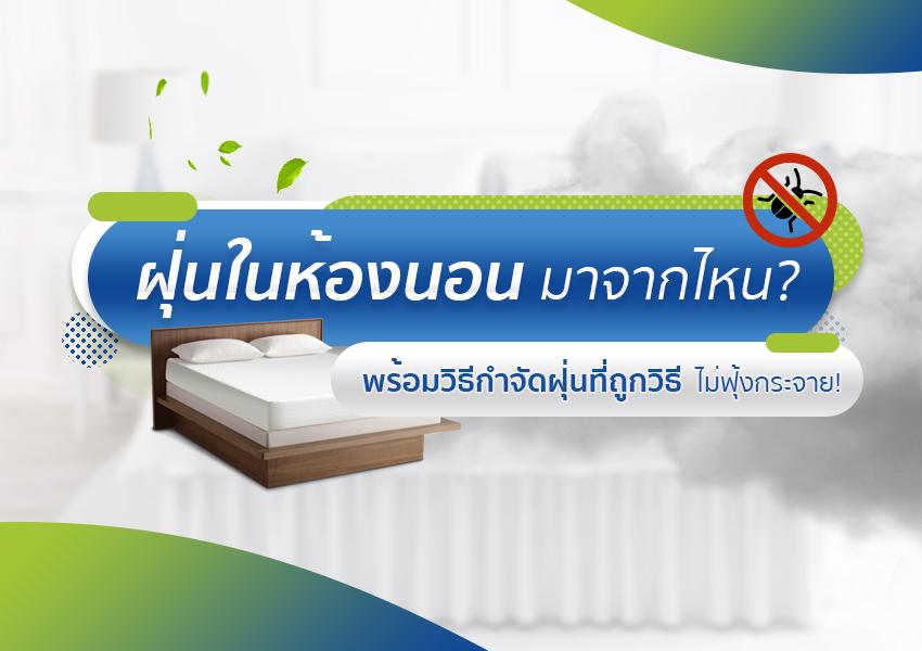 ไขข้อสงสัย! ฝุ่นในห้องนอน มาจากไหน พร้อมวิธีกำจัดฝุ่นที่ถูกวิธี ไม่ฟุ้งกระจาย!