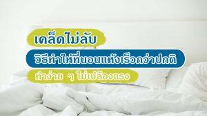 เคล็ดไม่ลับ วิธีทำให้ที่นอนแห้งเร็วกว่าปกติ ทำง่าย ๆ ไม่เปลืองแรง