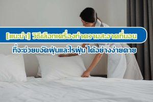 วิธีเลือกเครื่องทำความสะอาดที่นอน ที่จะช่วยขจัดฝุ่นและไรฝุ่น ได้อย่างง่ายดาย