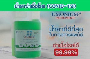 น้ำยาฆ่าเชื้อโรค (COVID-19) UMONIUM38 ทำลายเชื้อระดับสูง! ฆ่าเชื้อได้ 99.99%